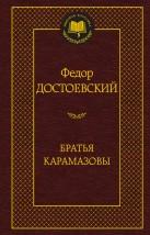 Bracia Karamazow. Fiodor Dostojewski